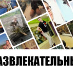 Отборные фото приколы и картинки, интересные статьи и уникальные подборки на FUN24.org