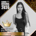 Красноярка стала победительницей конкурса «Самое красивое лицо России»