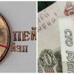 Отчего на некоторых советских копейках была надпись «пей»