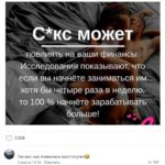 Пошлые посты из соцсетей и забавные комментариями