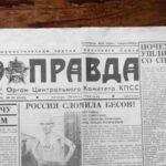 Фальшивый номер газеты «Правда»