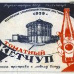 Кетчуп для советского человека