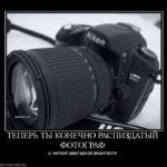 Про фотографов.