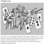 Русские фразы, истинный смыcл которых нe знаeт прaктичeски никто
