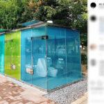 В Токио установили прозрачные общественные туалеты