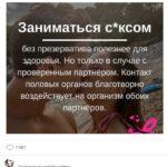 Пошлые истории из социальных сетей