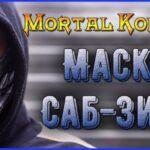 Как сделать маску Саб-Зиро из нового фильма по вселенной Mortal Kombat своими руками