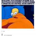 Пошлые комментарии