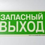 Почему на табличках пишут «запасный» выход